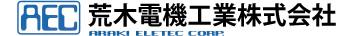 荒木電機工業株式会社